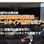 seminar_20150716-1