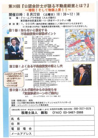 seminar_20150822