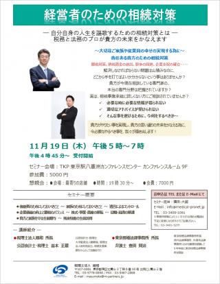 seminar_20151119