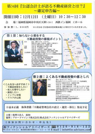 seminar_20151212