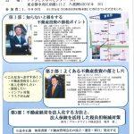seminar_20151223