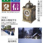 「神社発信 Vol.2」内に弊社代表益本が掲載されました!