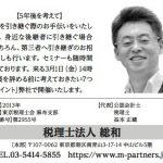 セミナーのご案内!日経新聞に掲載!