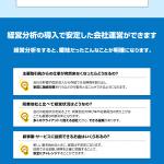 経理・節税 専門ページ